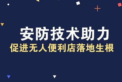 title='安防技術助力 促進無人便利店落地生根'